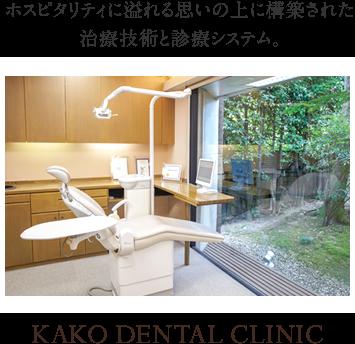 加古歯科医院
