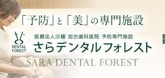 加古歯科医院の予防専門施設 さらデンタルフォレスト