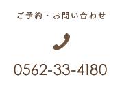 tel:0562334180