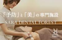 医療法人沙羅 加古歯科医院 予防専門施設 さらデンタルフォレスト