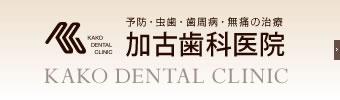 予防・虫歯・歯周病・無痛の治療を望む方は加古歯科医院へ